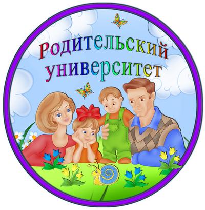 """Родительский университет """"Школа родительской любви"""" - Вольковская СШ"""